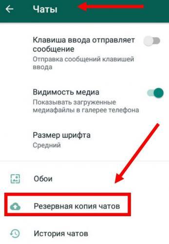 vosstanovit-golosovye-soobshcheniya-v-Vatsap1.jpg