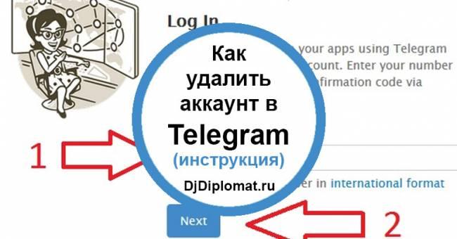 170410-kak-udalit-akkaunt-telegram.jpg