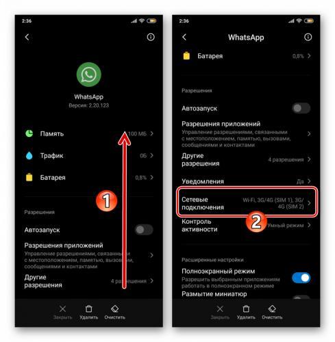 whatsapp-dlya-android-stranicza-prilozheniya-v-nastrojkah-os-razdel-setevye-podklyucheniya.png