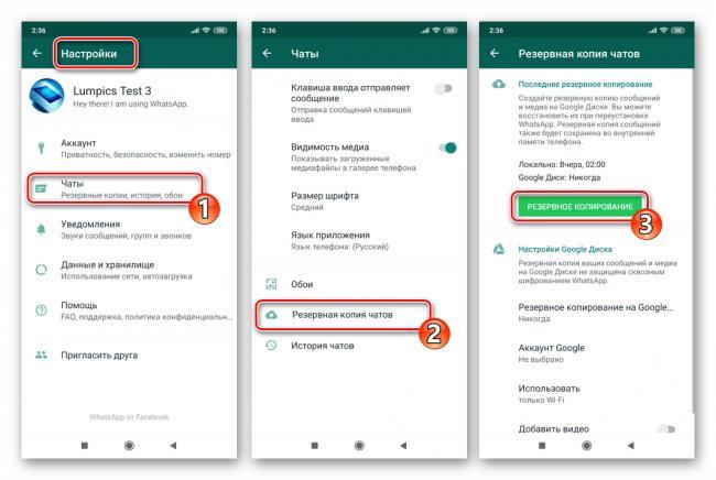 whatsapp-dlya-android-rezervnoe-kopirovanie-chatov-v-messendzhere.png