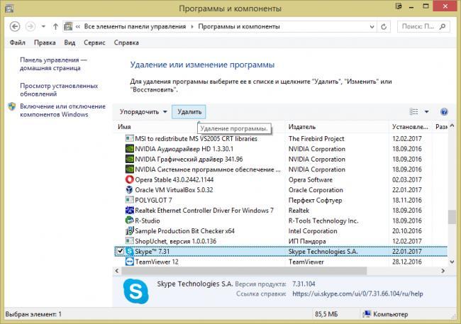 prichiny-i-sposoby-ustraneniya-oshibki-1601-pri-ustanovke-skype-image1.png