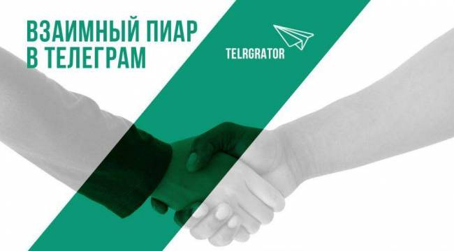 vzaimnyj-piar-telegram-900x499.jpg