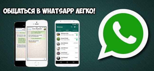 obshenie-v-whatsapp-1.jpg