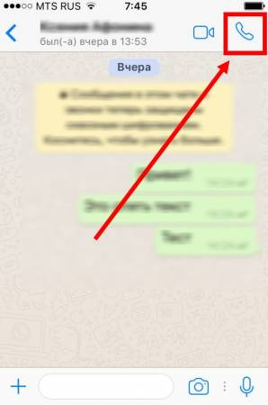 obshenie-v-whatsapp-5.jpg