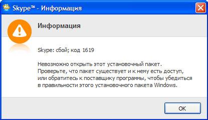 oshibka-1619-pri-ustanovke-skype.jpg