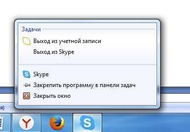 kak_perezagruzit_skajp_na_noutbuke_7.jpg