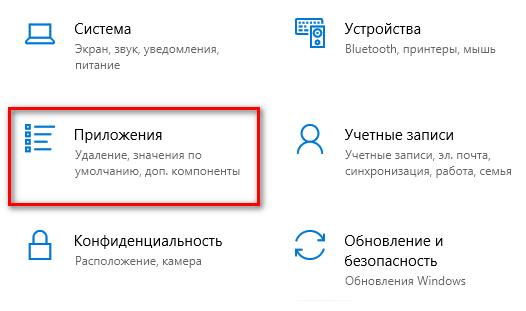 zajti-v-prilozhenija-windows.png