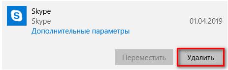 udalit-skype-s-windows-7.png