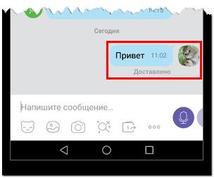 Status-dostavlenov-v-Vajbere.png