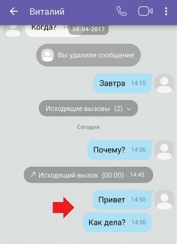 chto-budet-esli-zablokirovat-kontakt-v-vajbere2.png