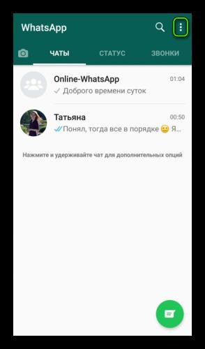 Vyzov-menyu-prilozheniya-WhatsApp.png