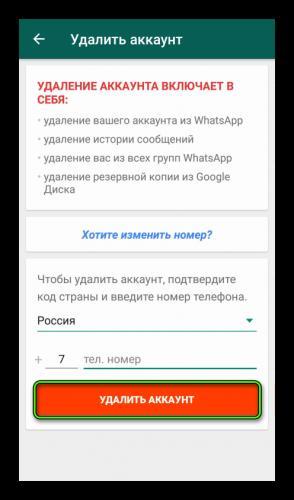 Udalenie-akkaunta-v-WhatsApp-na-Android.png