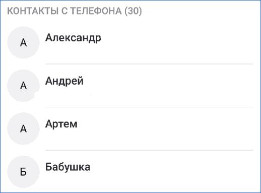 kontakty-skype-1.png