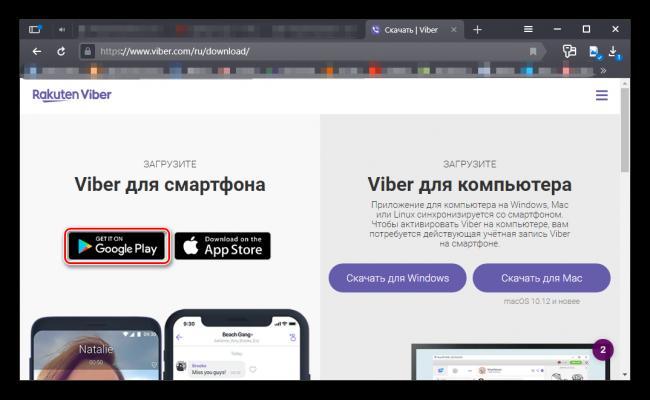Knopka-dlya-skachivaniya-iz-Google-Play.png