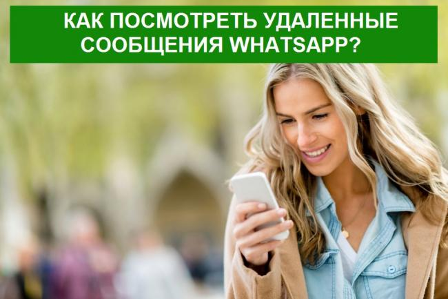 Kak-posmotret-udalennye-soobshhenija-v-Whatsapp.jpg