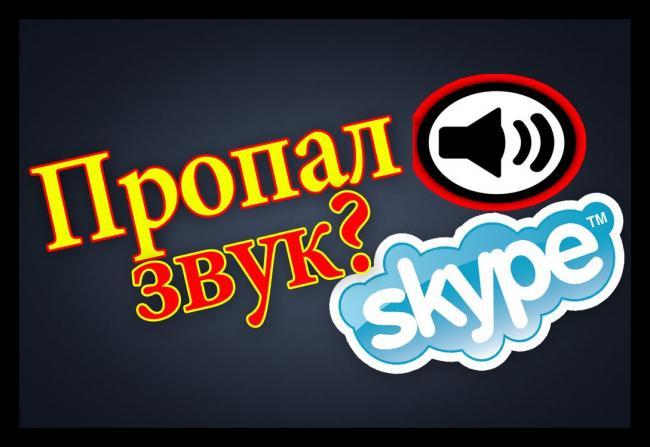 Kartinka-Propadaet-zvuk-v-Skype.png