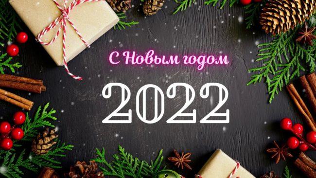 video-pozdravleniya-s-novym-godom-2022-dlya-vatsap-vajber-telegram-650x366.jpg