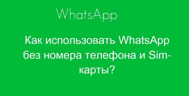 Kak-ispolzovat-WhatsApp-bez-nomera-telefona-i-Sim-karty-1024x523.jpg