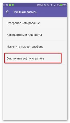 Otklyuchit-uchetnuyu-zapis.jpg