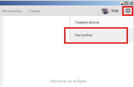 kak-udalitsya-iz-viber-5.jpg