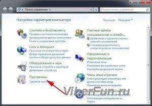 1454691393_udalenie-program.jpg