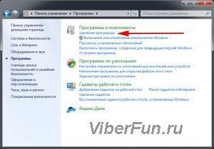 1454691468_udalenie-program-menu.jpg