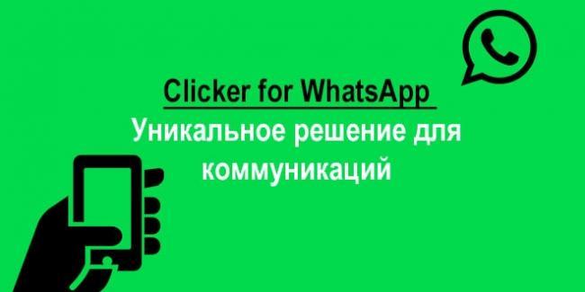 clickerforwhatsapp.jpg