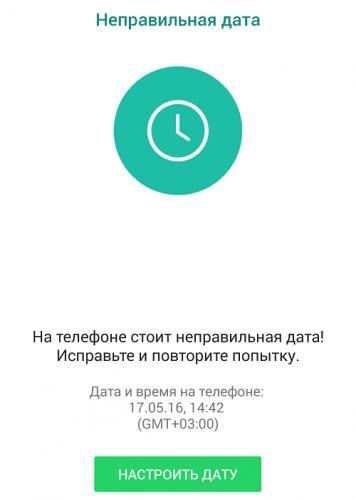 whatsapp-data-na-vashem-telefone-neverna.png