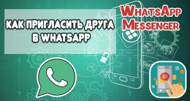 kak-priglasit-druga-whatsapp-1.jpg