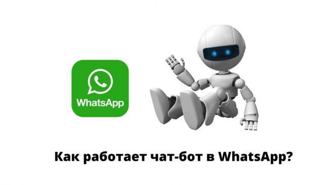 Чат-боты-для-WhatsApp1-1024x576.jpg