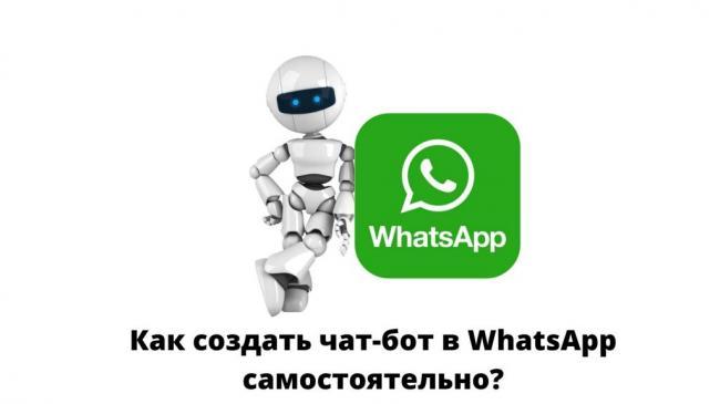 Чат-боты-для-WhatsApp2-1024x576.jpg