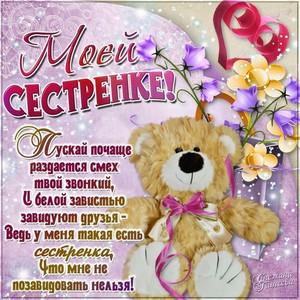 Открытка с мишкой, цветочками и чудесным поздравлением