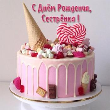 Открытка с тортом красивая - с днем рождения, сестренка!