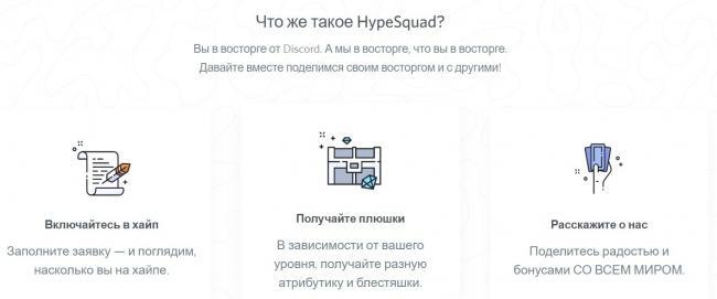 hype-squad-discord.jpg