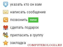 skype-v-odnoklassnikah.jpg