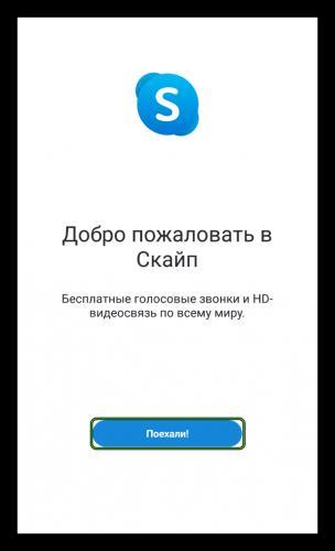 Knopka-Poehali-v-privetstvennom-okne-Skype-dlya-plansheta.png