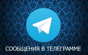 1582524021_soobschenija-v-telegramee.jpg