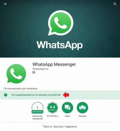 oshibka-whatsapp-ne-podderzhivaetsya-na-vashem-ustrojstve-android1.png
