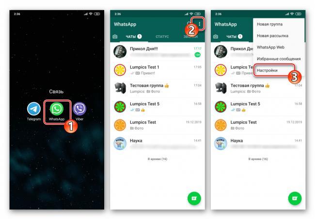 whatsapp-dlya-android-zapusk-messendzhera-perehod-v-nastrojki-prilozheniya.png