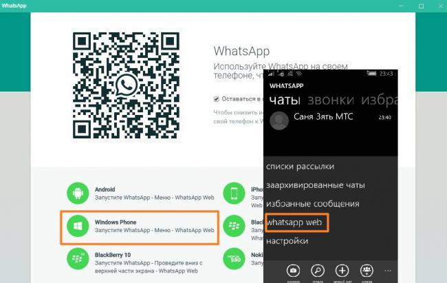 zapustit-whatsapp-na-kompe_2-1.jpg