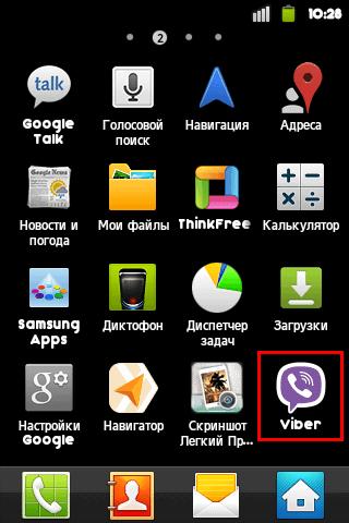 Viber_1.png