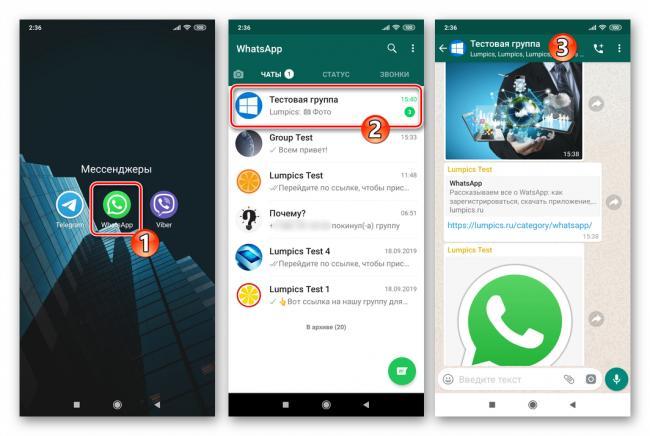 whatsapp-dlya-android-zapusk-messendzhera-perehod-v-gruppu-iz-kotoroj-nuzhno-vyjti.png
