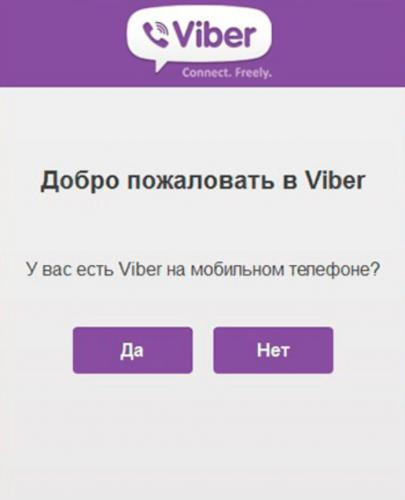 viber-pc-instull-min.png