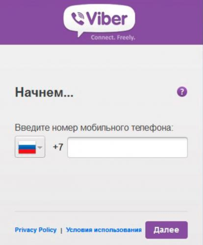 viber-mobile-number-min.png