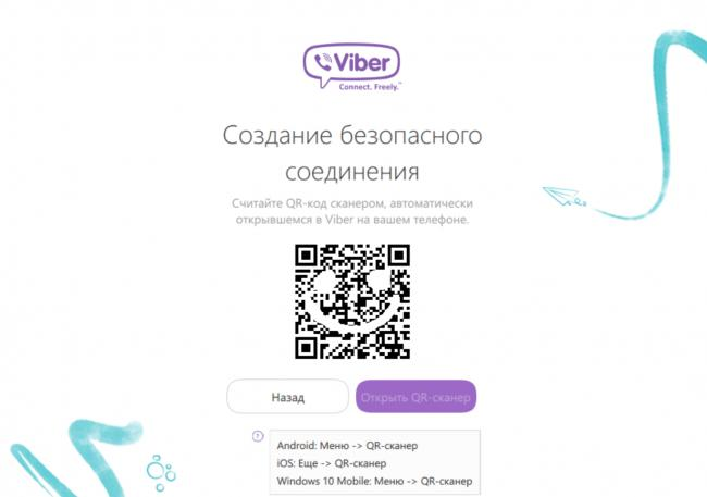 viber-qr-connect-min.png