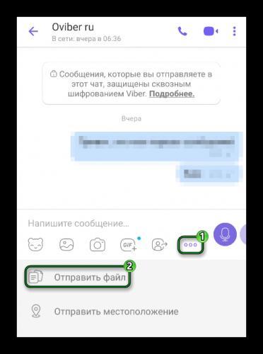 Optsiya-Otpravit-fajl-v-perepiske.png