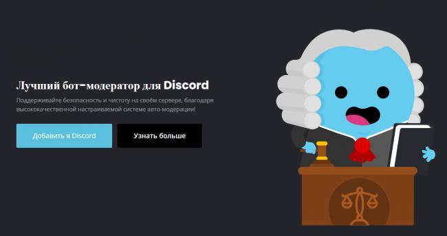 bot-dlya-diskorda-mee6_3.png