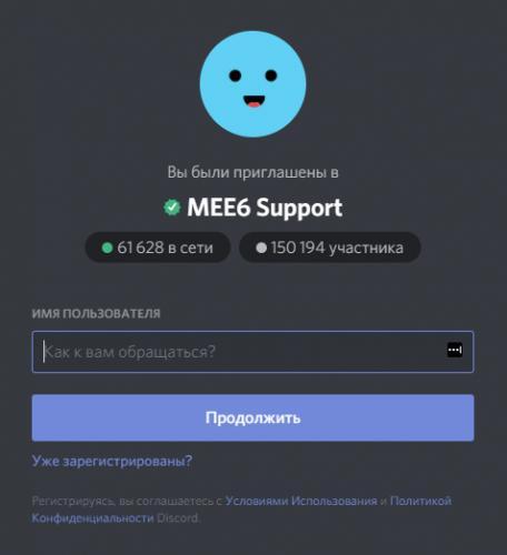 bot-dlya-diskorda-mee6_5.png