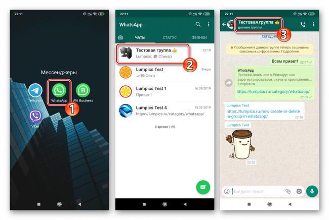 whatsapp-dlya-android-zapusk-messendzhrera-perehod-v-gruppu-vyzov-spiska-parametrov.png