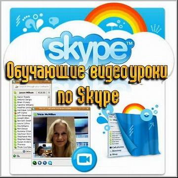 1319035616_videouroki_po_skype_2011_1087641.jpeg